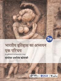 Cover Bhartiya Itihaas Ka Adhyayan Ek Parichay