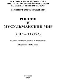 Cover Россия и мусульманский мир № 11 / 2016