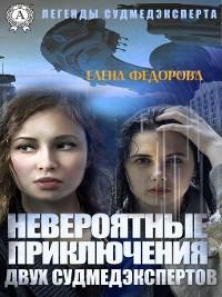Cover Невероятные приключения двух судмедэкспертов