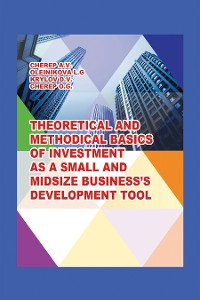 Cover Theoretical and Methodical Basics of Investment as a Small and Midsize Business`S Development Tool.