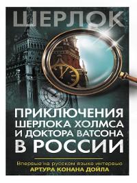 Cover Приключения Шерлока Холмса и доктора Ватсона в России (сборник)