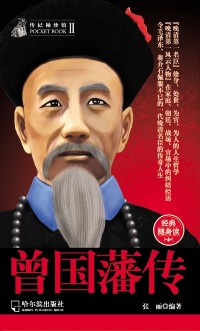 Cover Zeng Guofan Biography