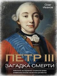 Cover Петр III. Загадка смерти