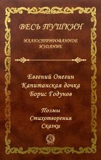 Cover Весь Пушкин. Поэмы, стихотворения, сказки (Иллюстрированное издание)