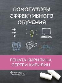 Cover Помогаторы эффективного обучения