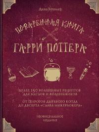 Cover Поваренная книга Гарри Поттера. Более 150 волшебных рецептов для маглов и волшебников