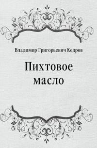 Cover Pihtovoe maslo (in Russian Language)