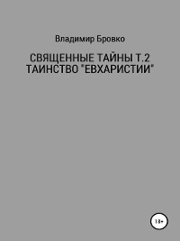 Cover Священные Тайны Т.2 ЕВХАРИСТИЯ