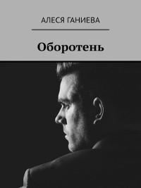 Cover Оборотень
