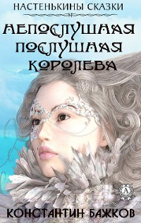 Cover Непослушная послушная Королева