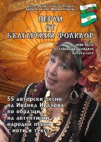 "Cover Перли от българския фолклор - ""Perli ot Bulgarsskija folklor"""