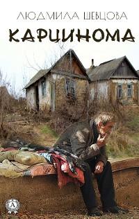 Cover Карцинома