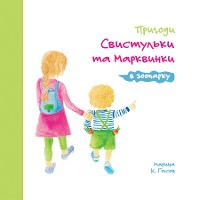 Cover Adventures of The Whistling Girl and The Carrot Pal at the Zoo (Ukrainian Edition)