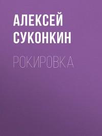 Cover Рокировка