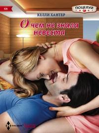 Cover О чем не знала невеста