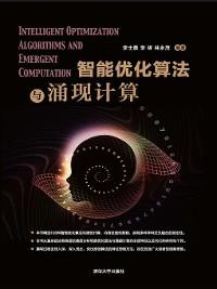Cover 智能优化算法与涌现计算