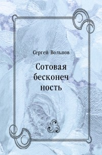 Cover Sotovaya beskonechnost' (in Russian Language)