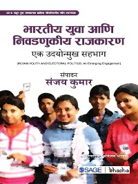 Cover Bharteey Yuva ani Nivadnukeey Rajkaran