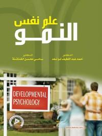 Cover علم نفس النمو