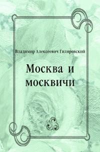 Cover Moskva i moskvichi (in Russian Language)