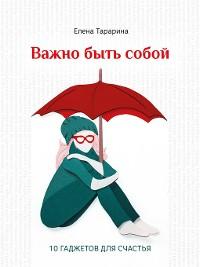 Cover Важно быть собой. 10 гаджетов для счастья