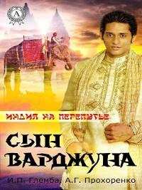 Cover Сын варджуна