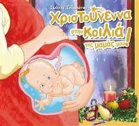 Cover Χριστούγεννα… στην κοιλιά της μαμάς μου!