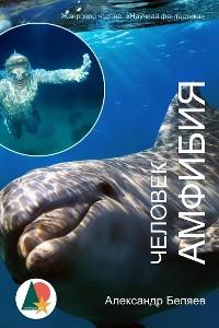 Cover Человек-амфибия