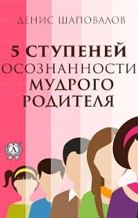 Cover 5 ступеней осознанности мудрого родителя