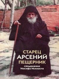 Cover Старец Арсений Пещерник, сподвижник Иосифа Исихаста