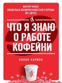 Cover Что я знаю о работе кофейни