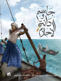 Cover Jassem and the Pearl of Aspiration (Arabic)