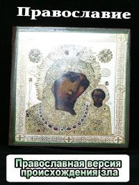 Cover Православная версия происхождения зла