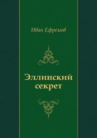 Cover Ellinskij sekret (in Russian Language)