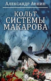 Cover Кольт системы Макарова