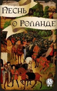Cover Песнь о Роланде