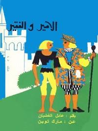Cover الأمير والفقير