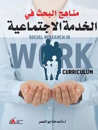 Cover مناهج البحث فى الخدمة الإجتماعية