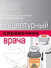 Cover Рецептурный справочник врача