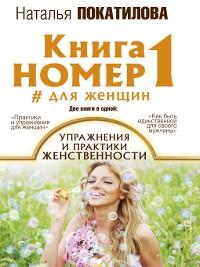 Cover Книга номер 1 #для женщин. Упражнения и практики женственности