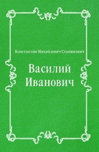 Cover Vasilij Ivanovich (in Russian Language)