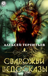 Cover Сварожьи Ведосказы