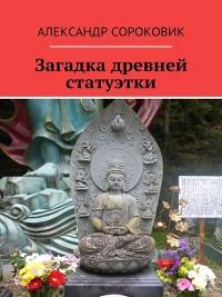 Cover Загадка древней статуэтки