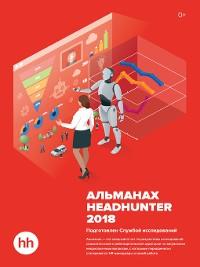 Cover Альманах HeadHunter 2018
