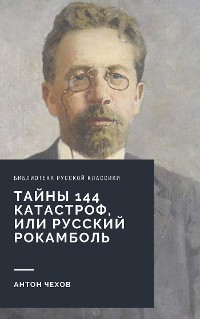 Cover Тайны 144 катастроф, или Русский Рокамболь