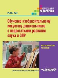 Cover Обучение изобразительному искусству дошкольников с недостатками развития слуха и ЗПР