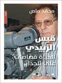 Cover قيس الزبيدي: الحياة قصاصات على الجدار