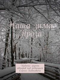 Cover Наша зима. Проза. Издание группы авторов под редакцией Сергея Ходосевича