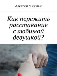 Cover Как пережить расставание слюбимой девушкой?