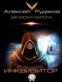 Cover Инквизитор